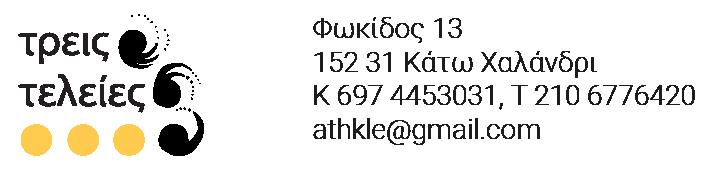 3teleies-Kleopatra-Athanasiadou